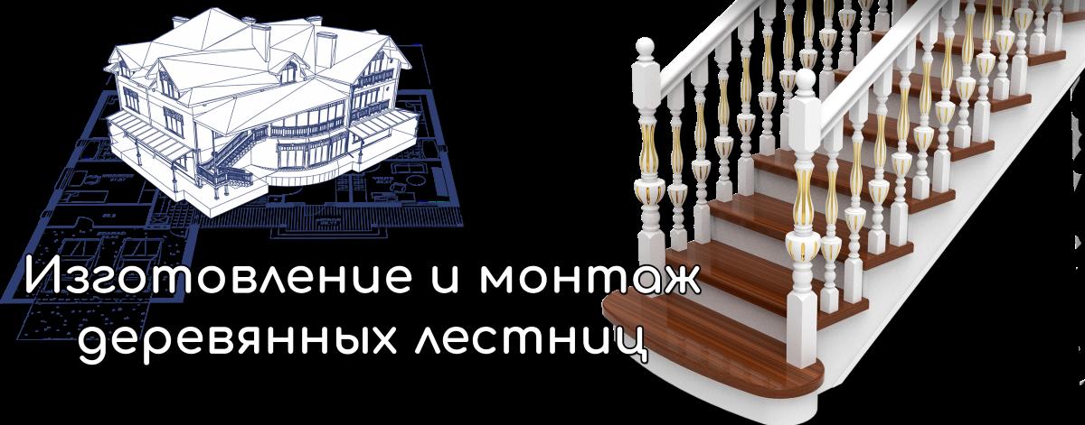 Лестницы Казань. Деревянные лестницы изготовление и монтаж